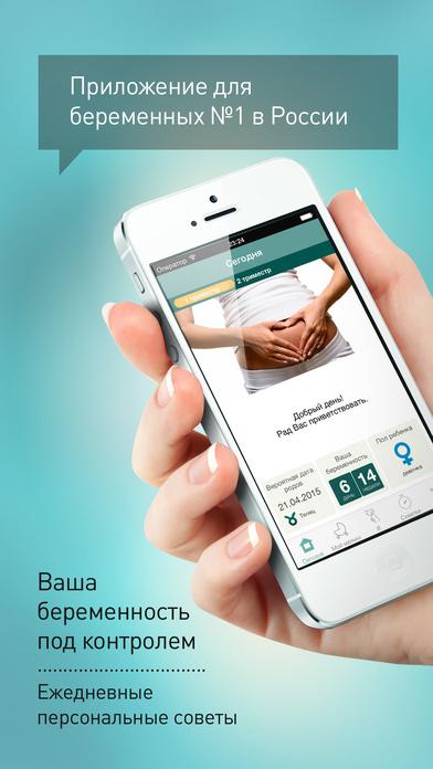 Приложения для беременных в app store