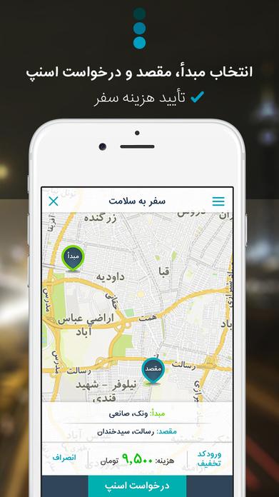 اسنپ Snapp درخواست خودرو در تهران Screenshot
