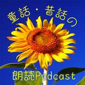 童話・昔話の朗読【ちょびひげ文庫】