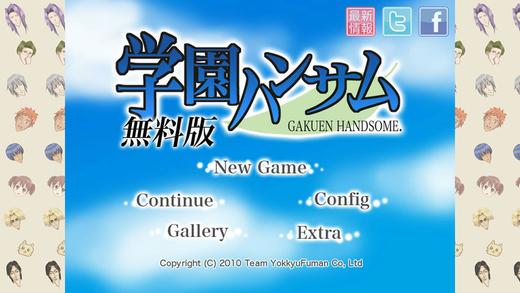 学園ハンサムiPhoneアプリオープニングショット