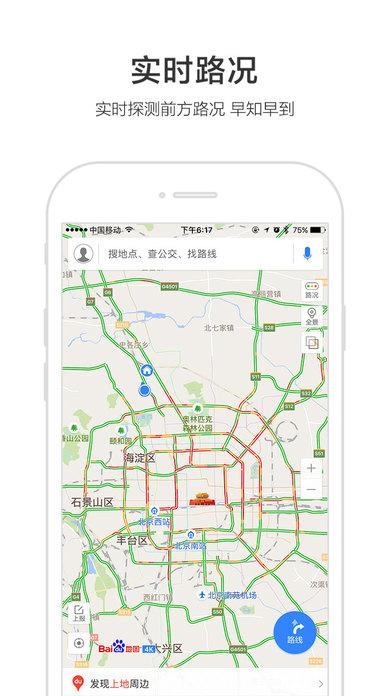 百度地图-自驾游出境旅行地图攻略 Screenshot
