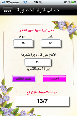 اسعاف اولي Screenshot