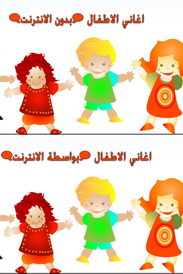اغاني الاطفال Screenshot