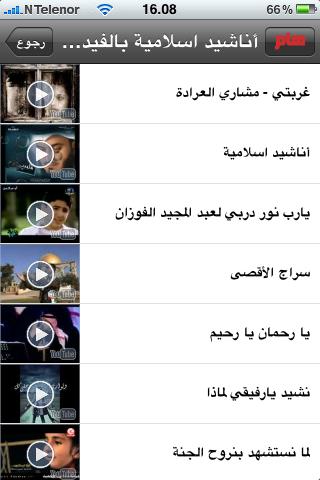 اناشيد اسلامية Screenshot