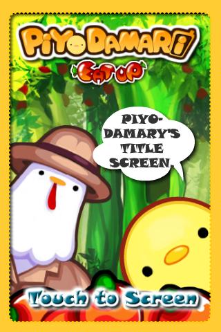 Piyodamari : Eat Up! screenshot 1
