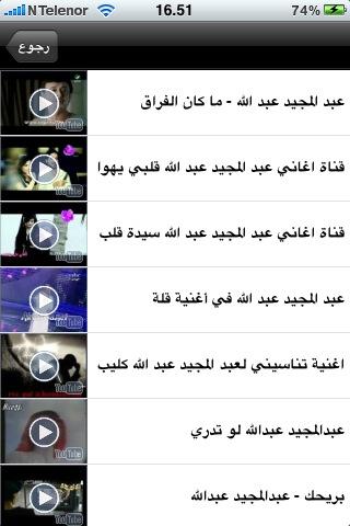 عبد المجيد عبد الله Screenshot
