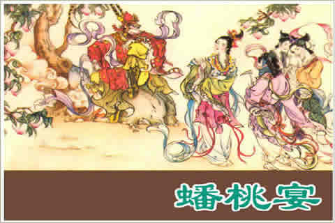 Four classic chinese novels #4