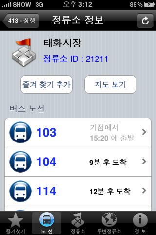 IBus – Ulsan Screenshot