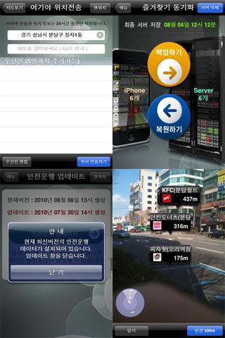 Mapple3Di 리얼3D 내비게이션 Screenshot