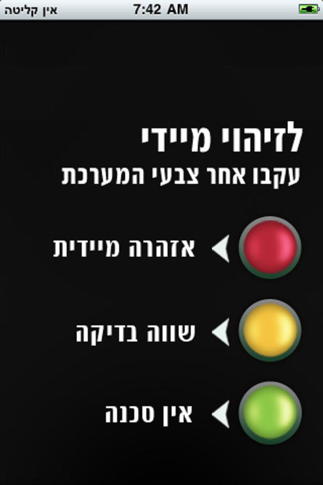 מכמונות מהירות Screenshot 5