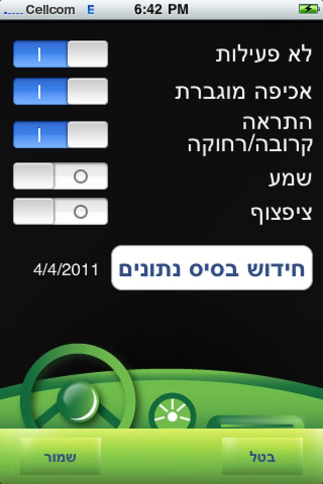מכמונות מהירות Screenshot 4
