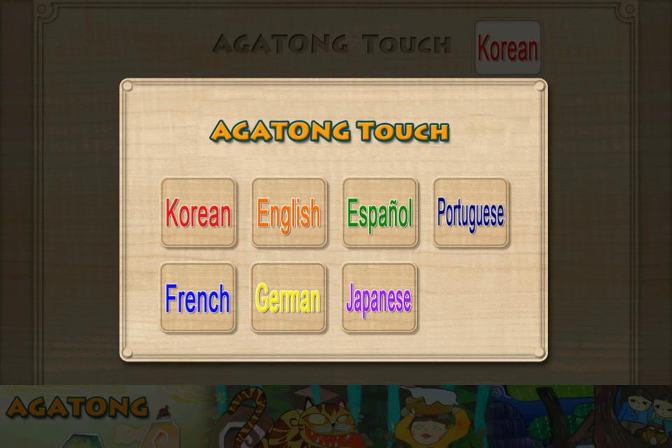 agatongTouch Screenshot