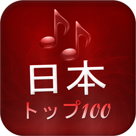 Japan Live Radio and Top 100 Songs
