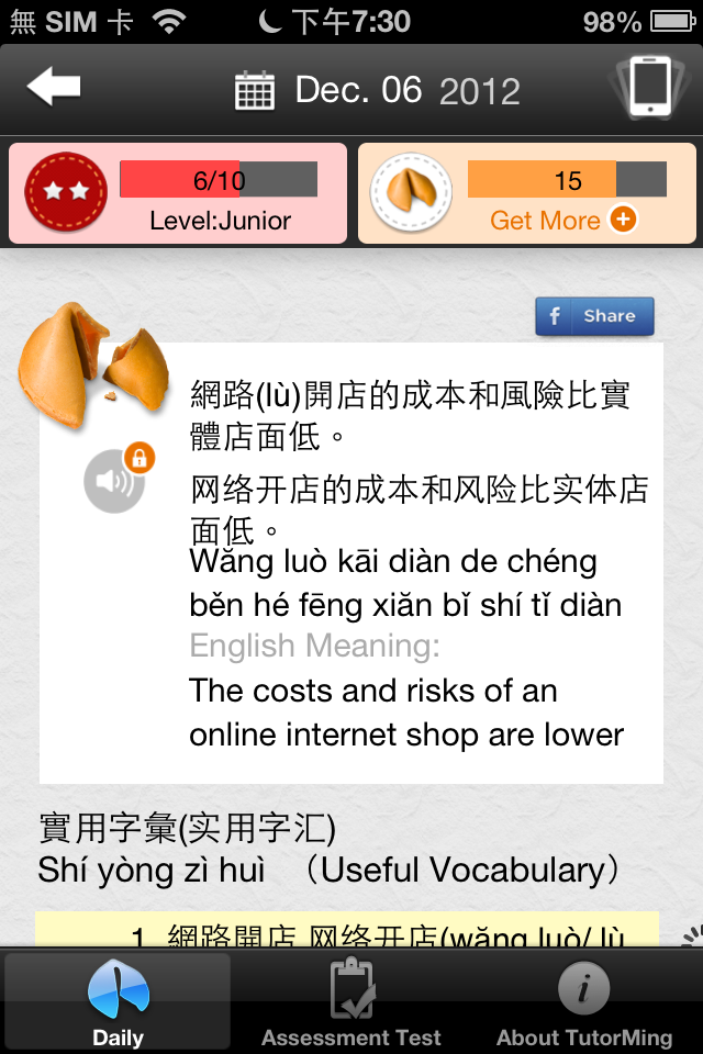 Fortune Cookie-your best Chinese E-learning tool! Screenshot