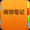 海知筆記+ for Mac