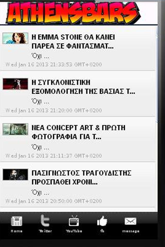 Athensbars screenshot #1
