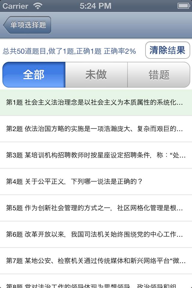 司法考试卷四_司法考试测试与练习 by zhou jianhong