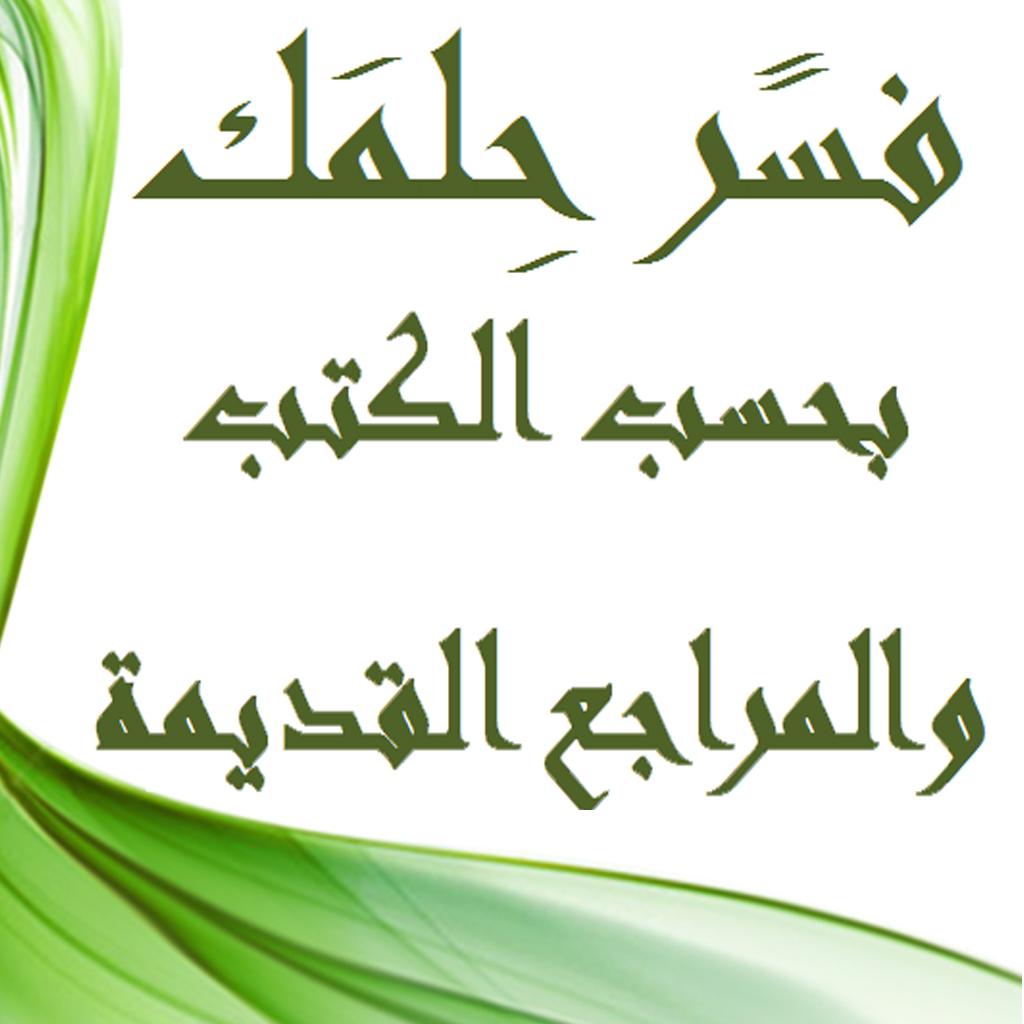 tafsir ahlam ibn sirine