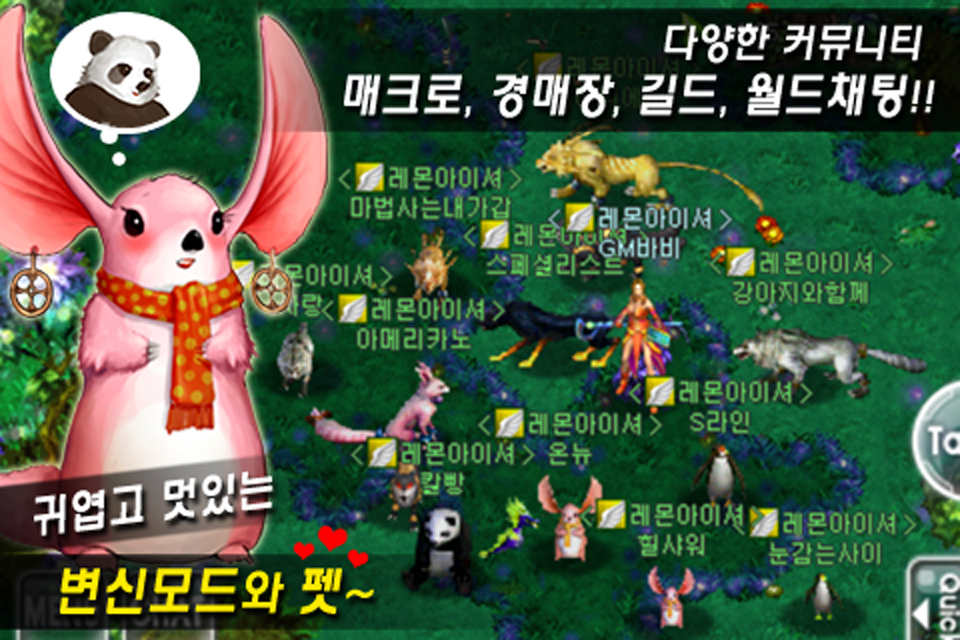 던전 판타지 온라인 (Dungeon Fantasy Online KR) screenshot #4