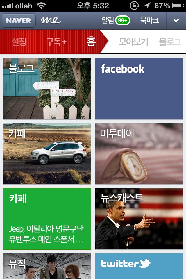 ub124uc774ubc84 – Naver Screenshot
