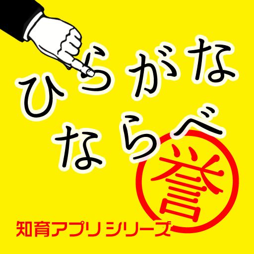 hiragana put