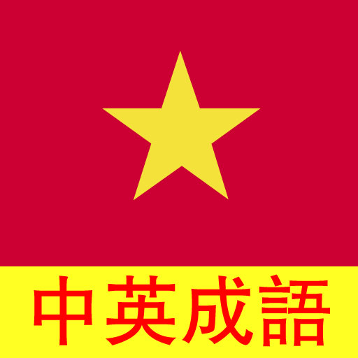 中英成語 Chinese Idioms