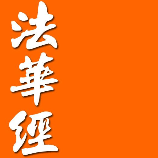 Lotus Sutra 法華經 法华经