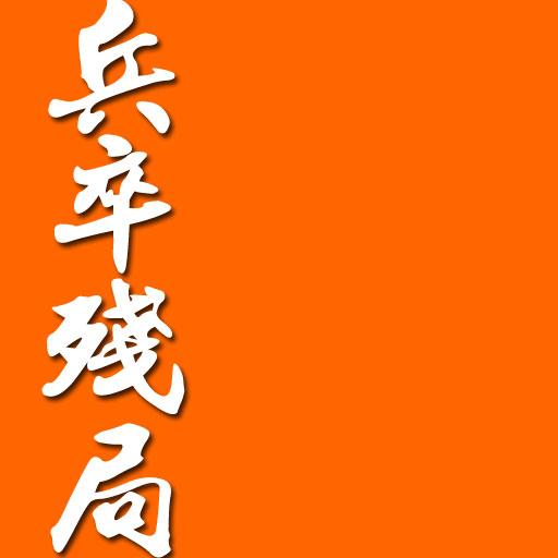 BingCuCanJu 兵卒殘局 兵卒残局