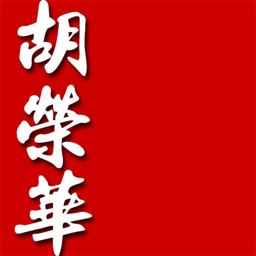 HuRongHua 胡榮華  胡荣华
