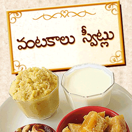 Vantakalu - Sweetlu (Recipes in Telugu)