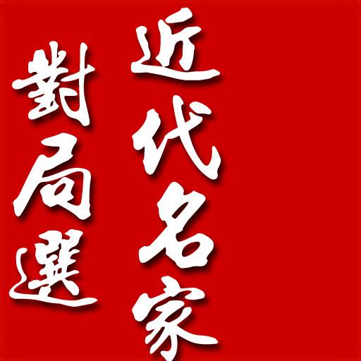 JinDaiMingJiaDuiJu 近代名家對局選 近代名家对局选