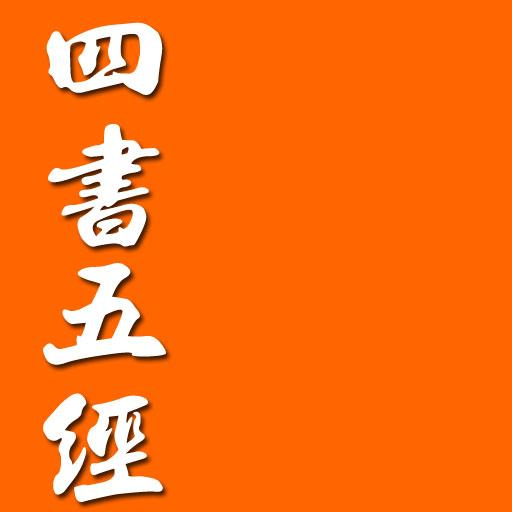 SiShuWuJing 四書五經 四书五经