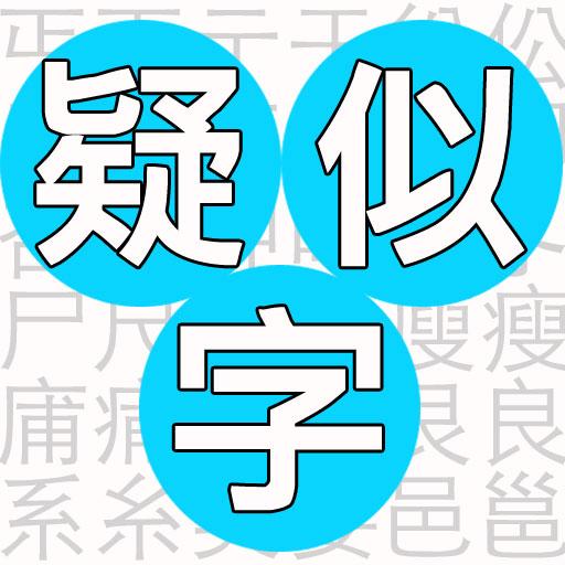 疑似相同中文字 Similar Chinese Characters