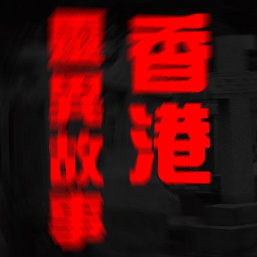 《香港靈異故事》