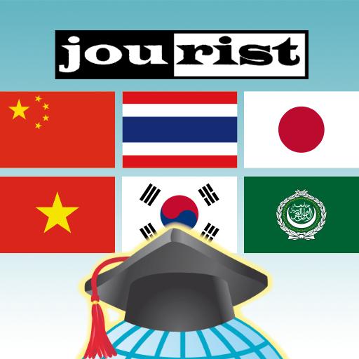 Jourist Kelime Oluşturucu. Asya