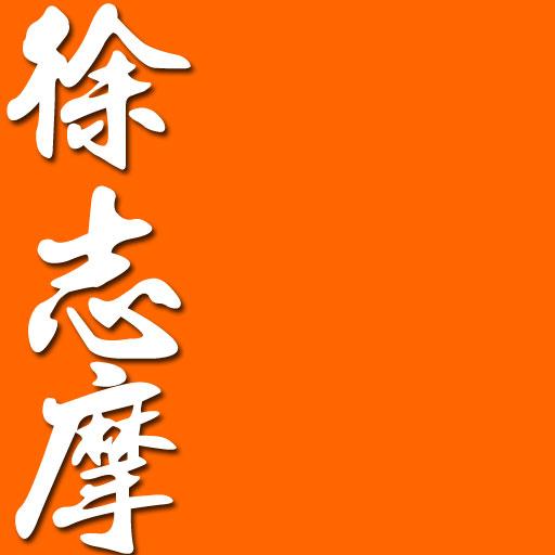XuZhiMo 徐志摩