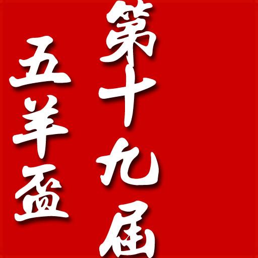 WuYangBei19 五羊盃19