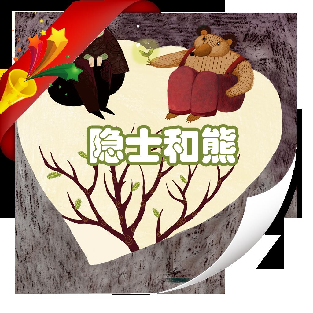 隐士和熊-小喇叭绘本-yes123(免费)
