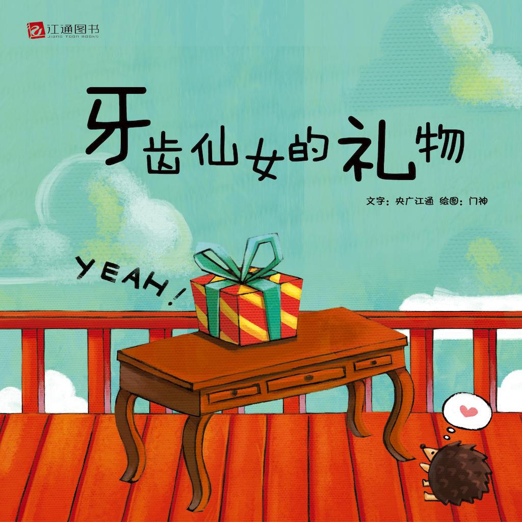 牙齿仙女的礼物-小喇叭绘本-yes123