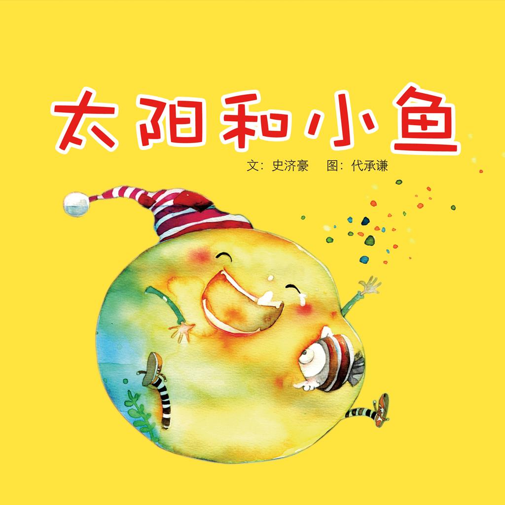 太阳和小鱼-小喇叭绘本-yes123(免费)
