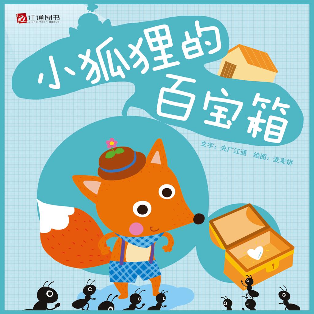 小狐狸的百宝箱-小喇叭绘本-yes123