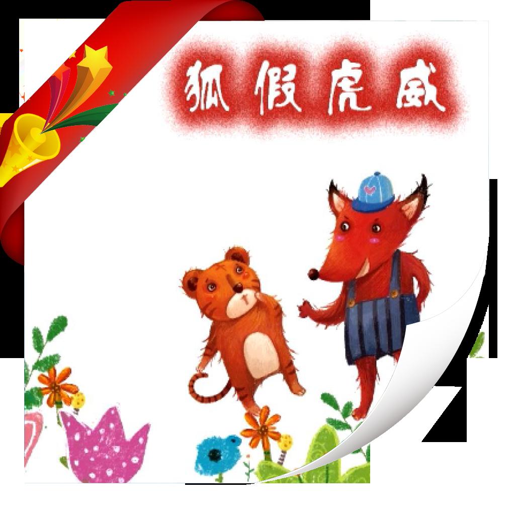 狐假虎威-小喇叭绘本-yes123(免费)