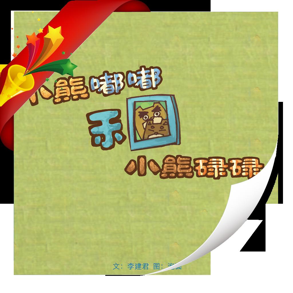 小熊嘟嘟和小熊碌碌-小喇叭绘本-yes123(免费)