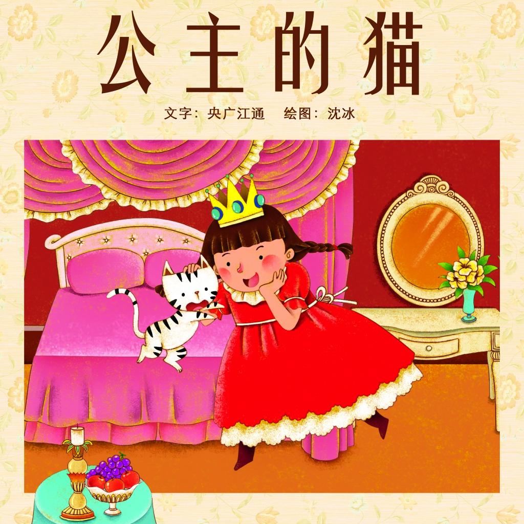公主的猫-小喇叭绘本-yes123