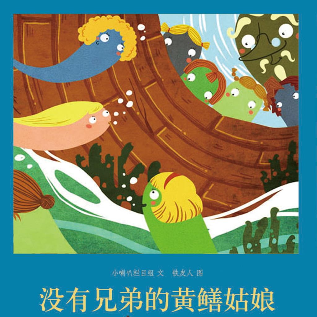 没有兄弟的黄鳝姑娘-小喇叭绘本-yes123