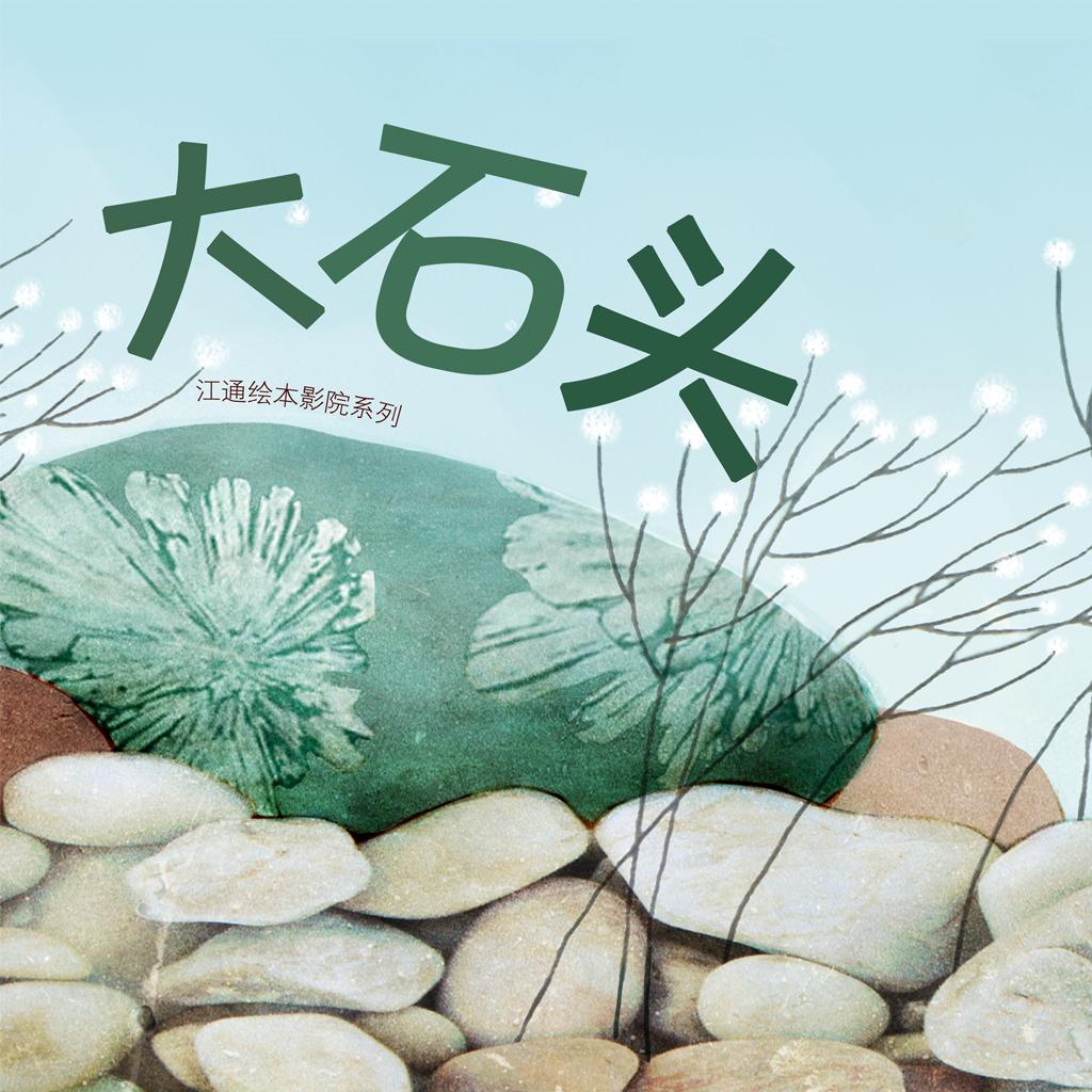 大石头-小喇叭绘本-yes123