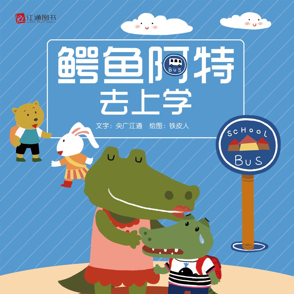 鳄鱼阿特去上学-小喇叭绘本-yes123
