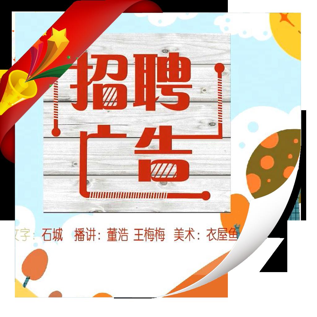招聘广告-小喇叭绘本-yes123(免费)