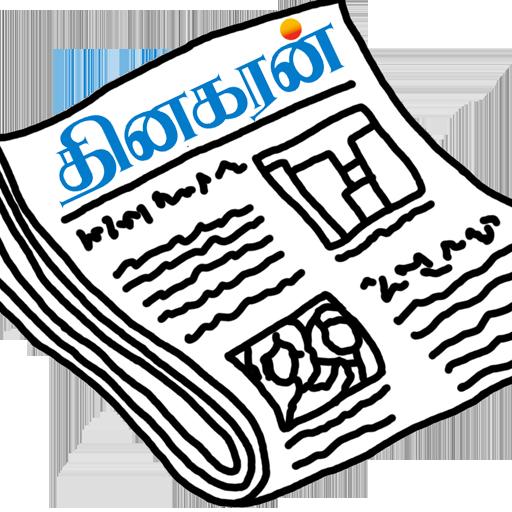 Dinakaran Newspaper (Tamil News Paper) (iPad) reviews at