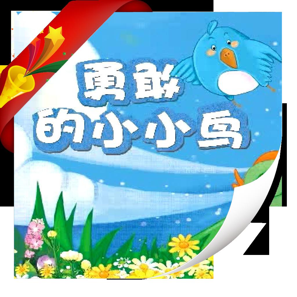 勇敢的小小鸟-小喇叭绘本-yes123(免费)